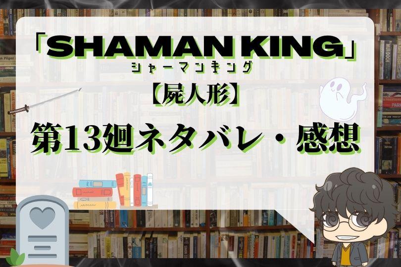 シャーマンキング13話