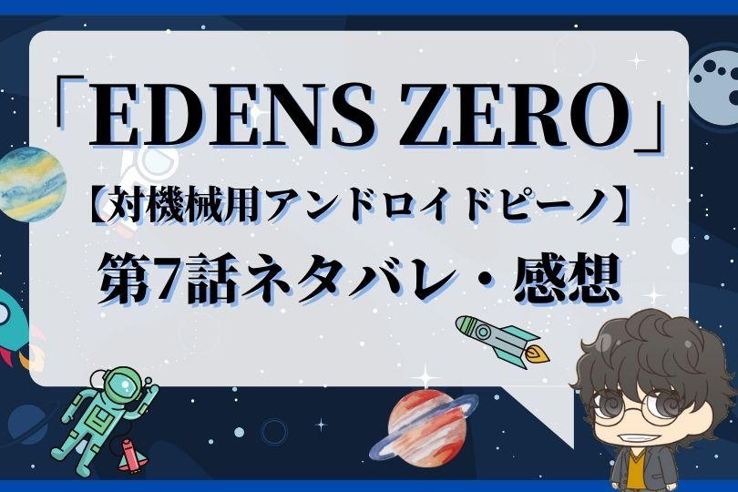EDENS ZERO7話