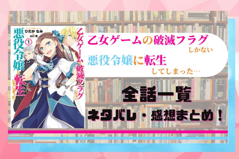 悪役令嬢 破滅フラグ 小説 10巻 ネタバレ