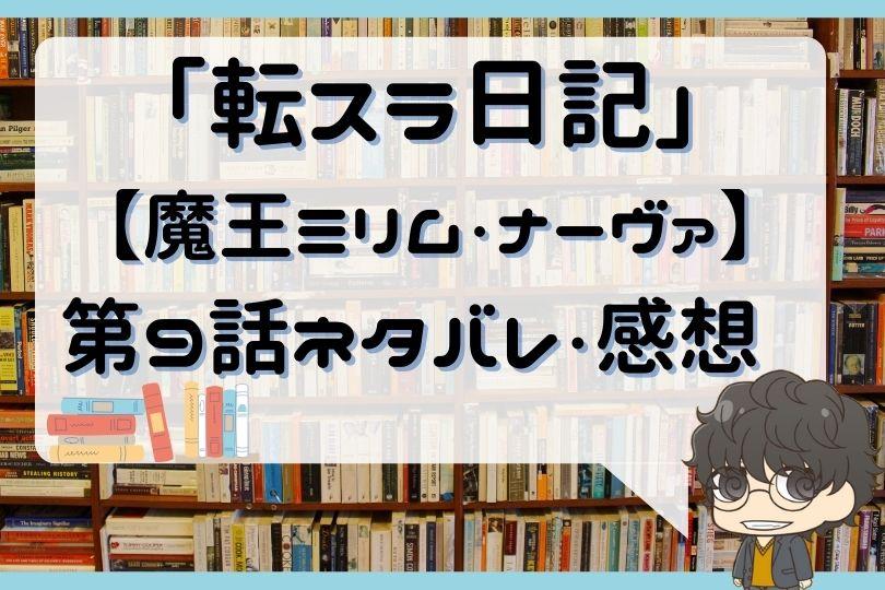 転スラ日記9話