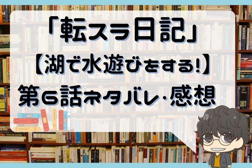 転スラ日記6話
