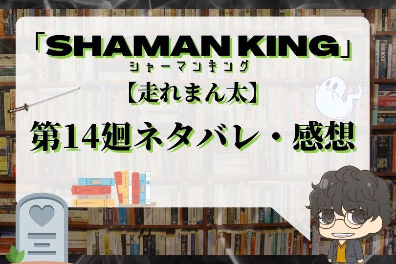 シャーマンキング14話