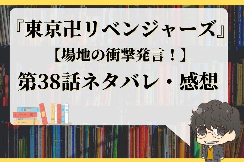 東京卍リベンジャーズ38話