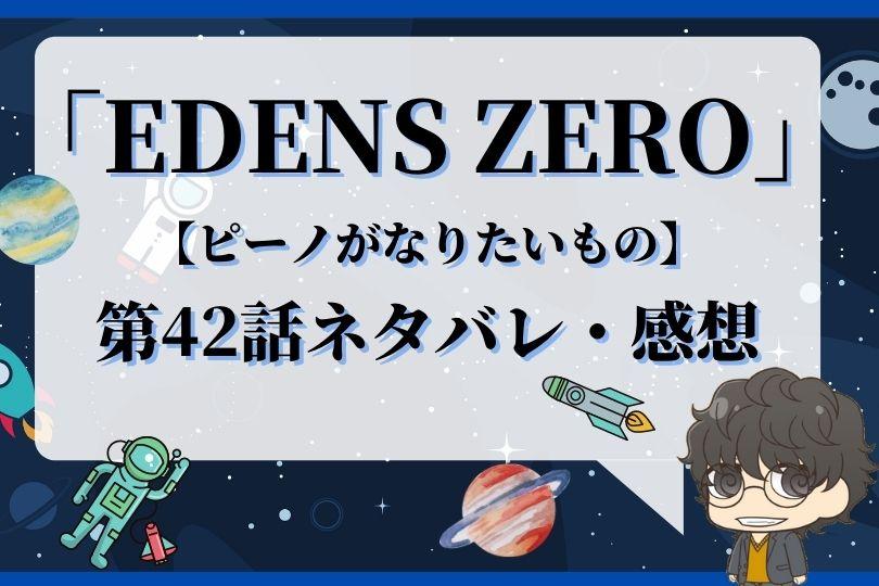 EDENS ZERO42話
