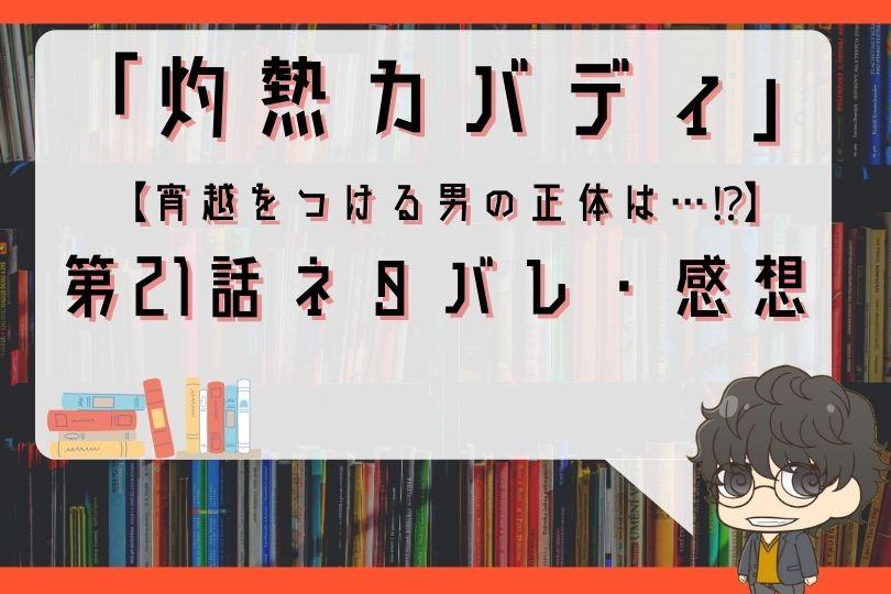 灼熱カバディ21話