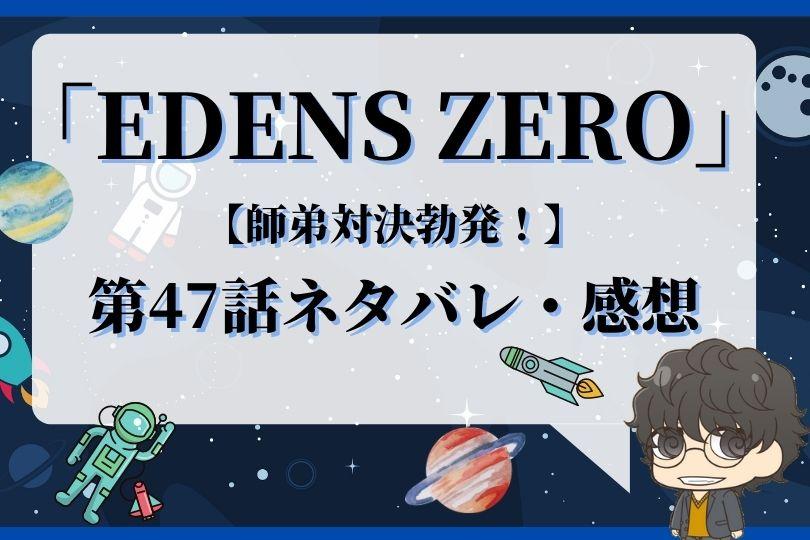 EDENS ZERO47話