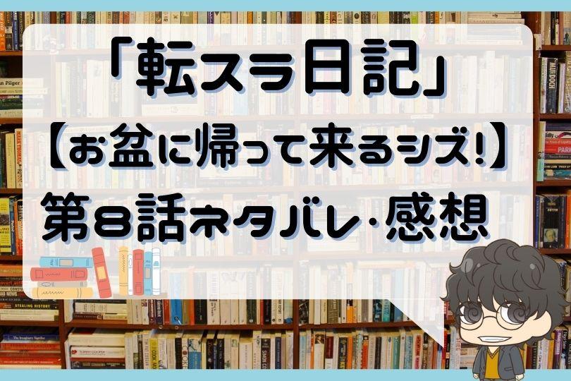 転スラ日記8話