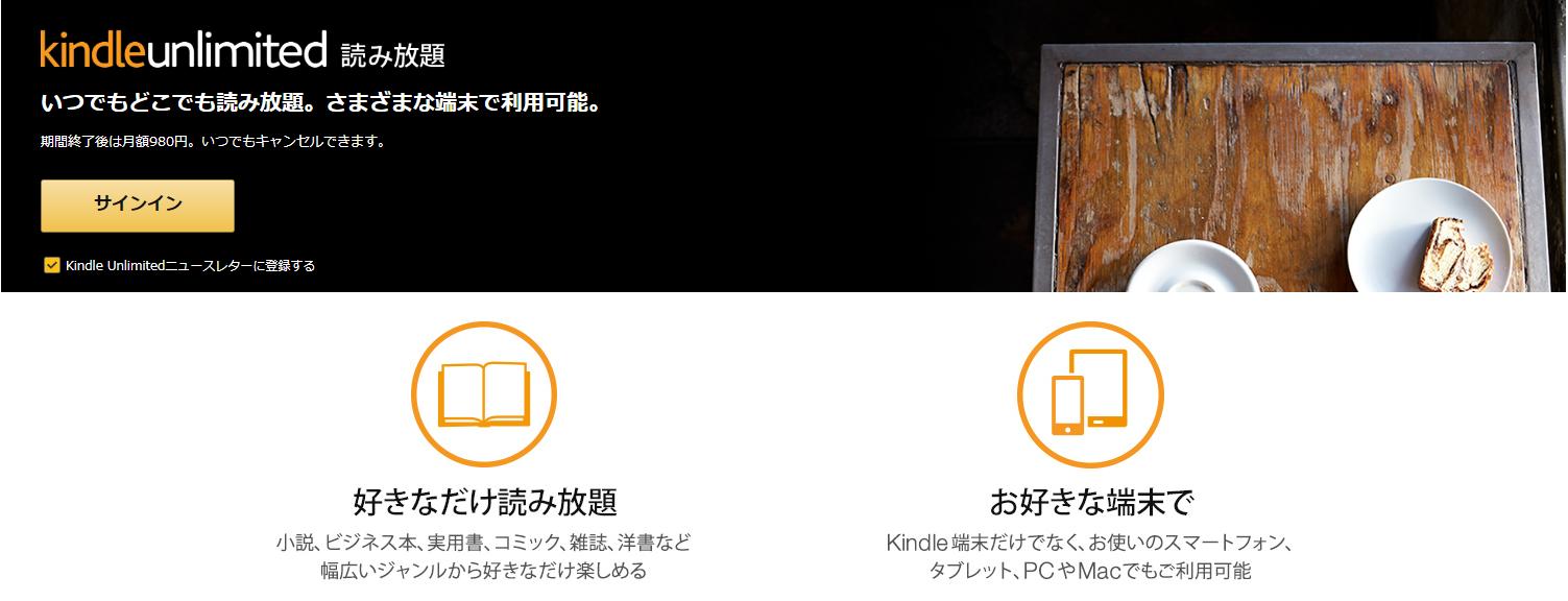 kindleUnlimitedのトップ画面