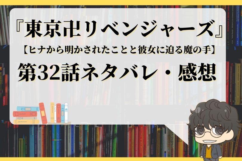 東京卍リベンジャーズ32話
