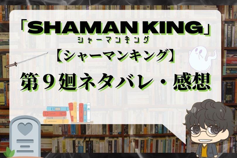 シャーマンキング9話