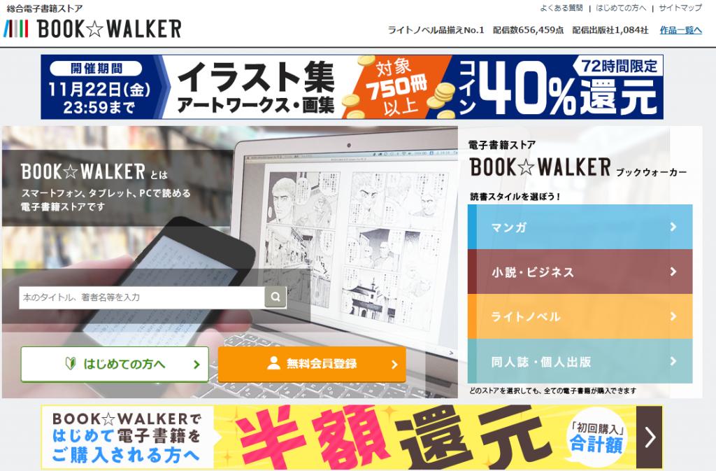 BOOK☆WALKERのトップ画面
