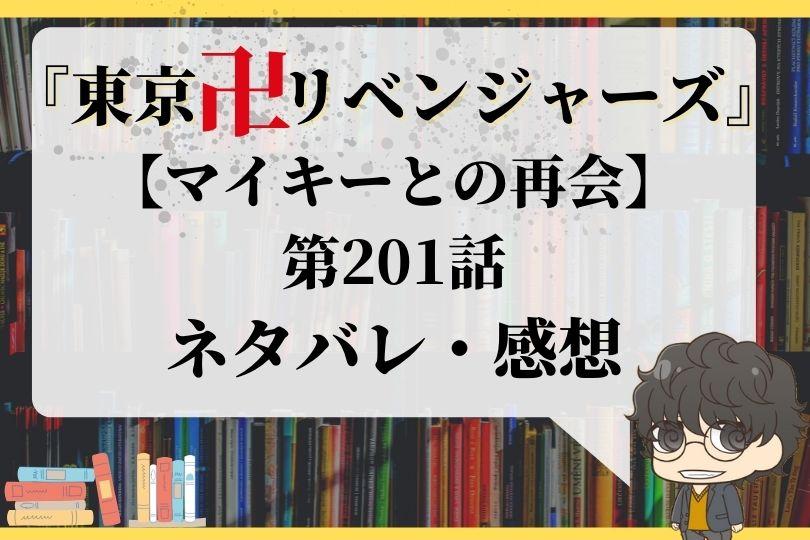 東京卍リベンジャーズ201話