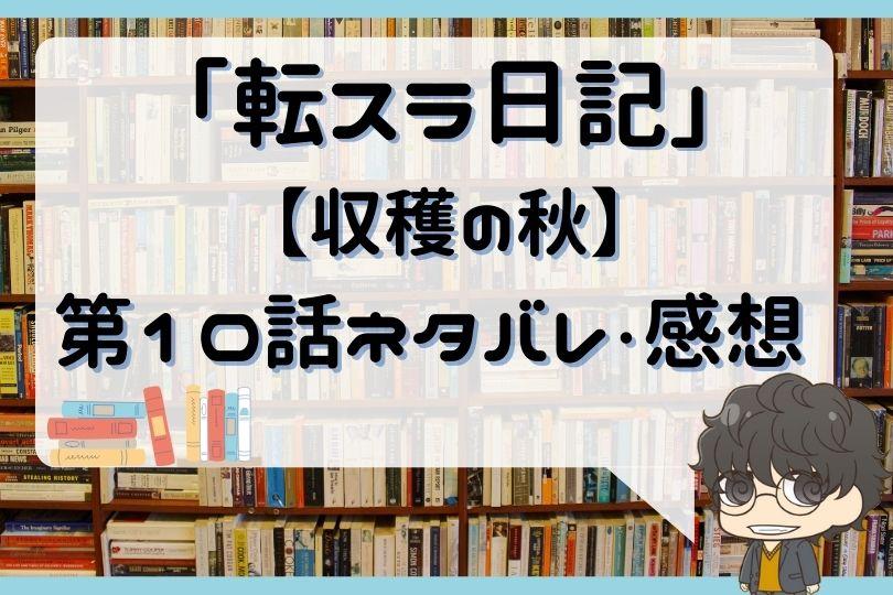 転スラ日記10話