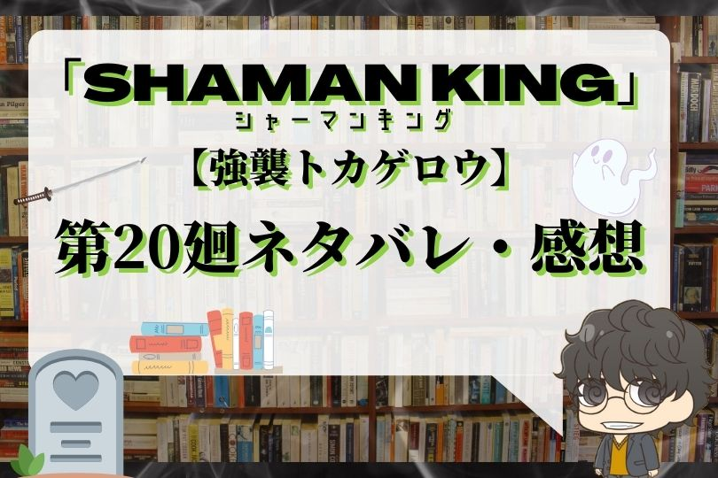 シャーマンキング20話