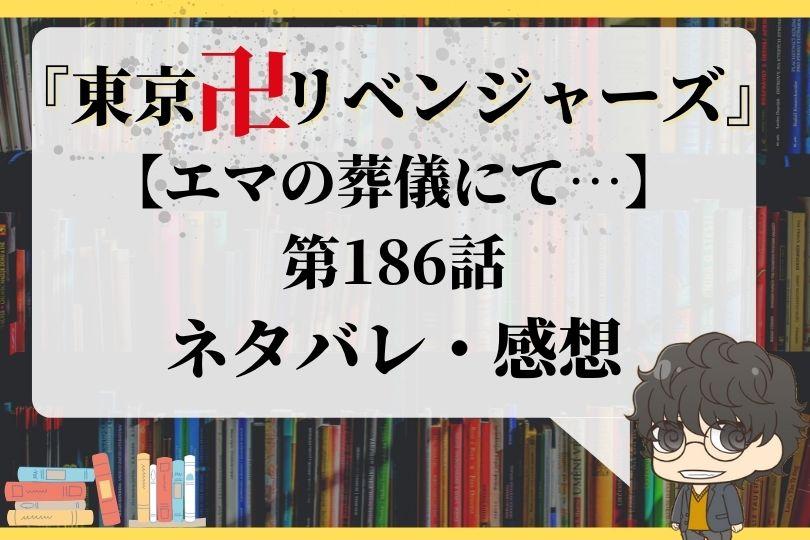 東京卍リベンジャーズ186話