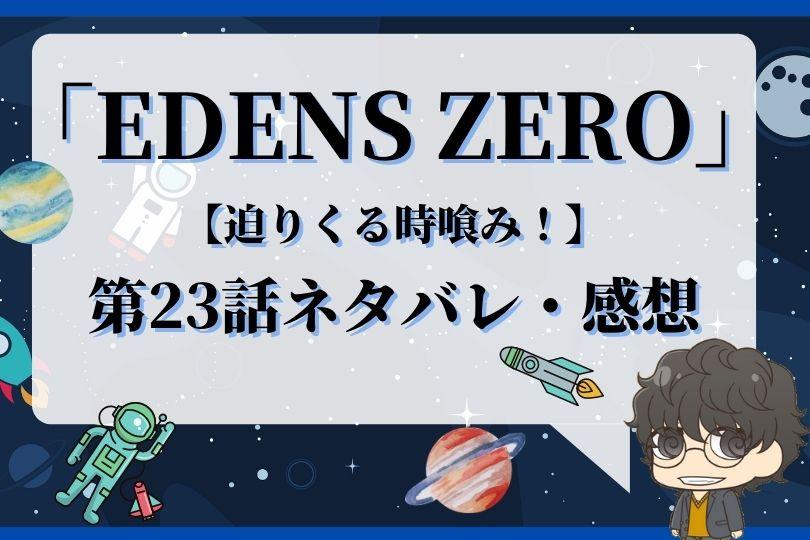 EDENS ZERO23話