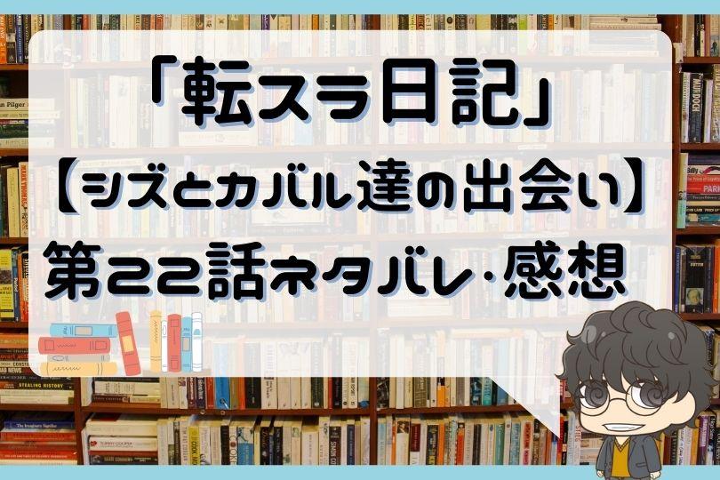 転スラ日記22話
