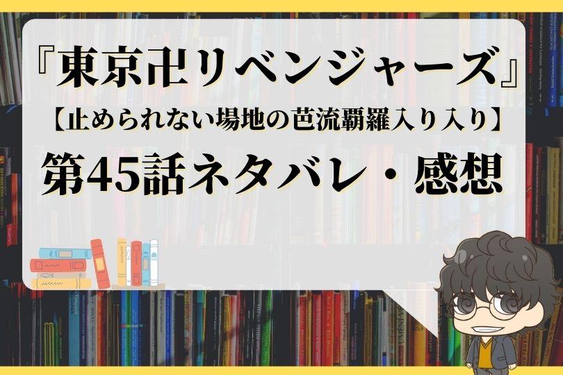 東京卍リベンジャーズ45話