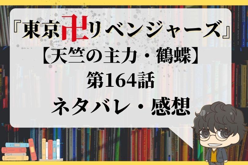 東京卍リベンジャーズ164話