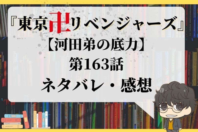 東京卍リベンジャーズ163話