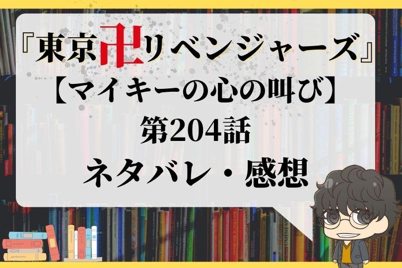 東京卍リベンジャーズ204話
