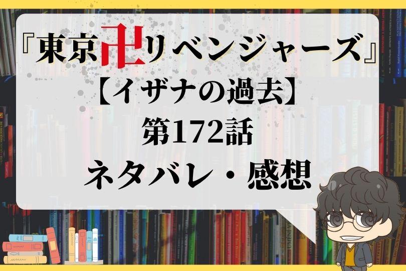 東京卍リベンジャーズ172話