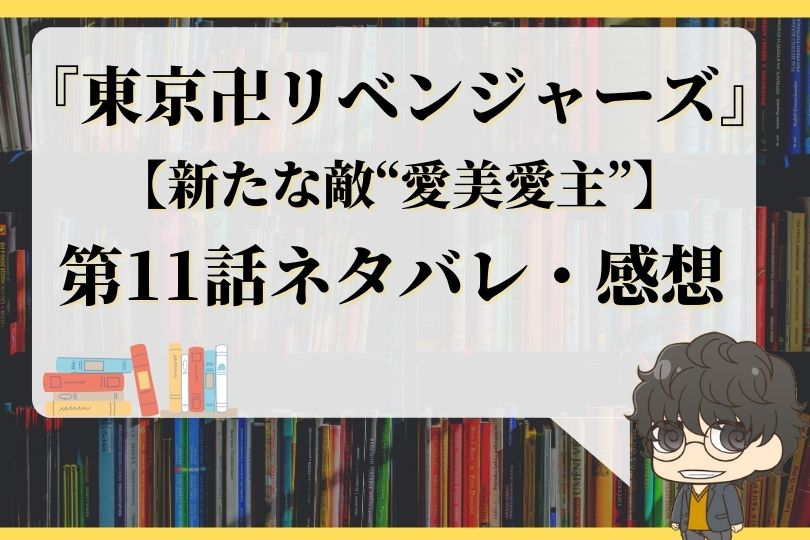 東京卍リベンジャーズ11話