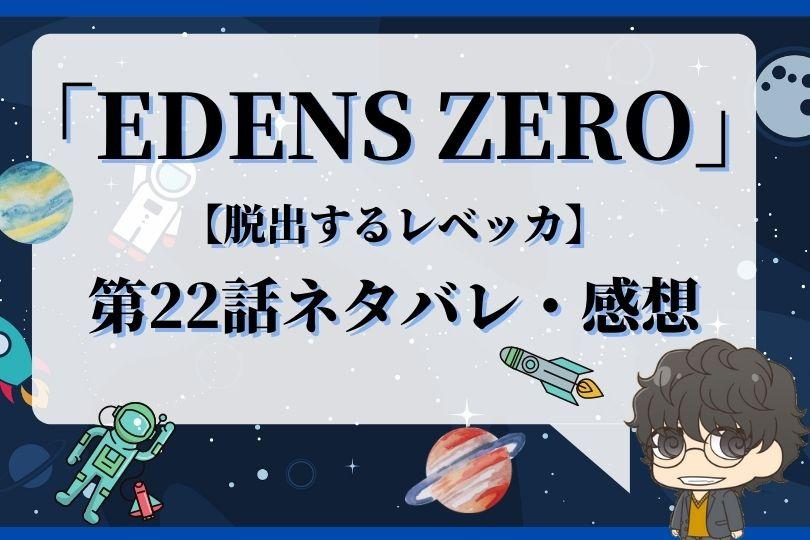 EDENS ZERO22話