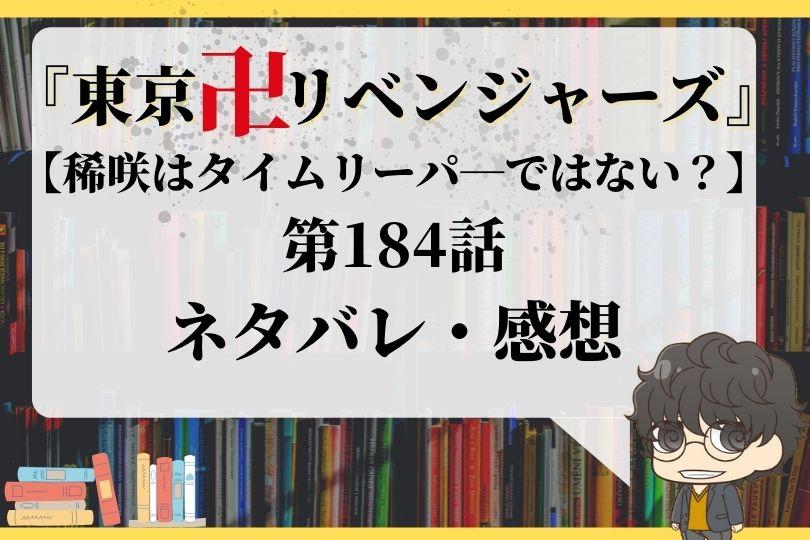 東京卍リベンジャーズ184話