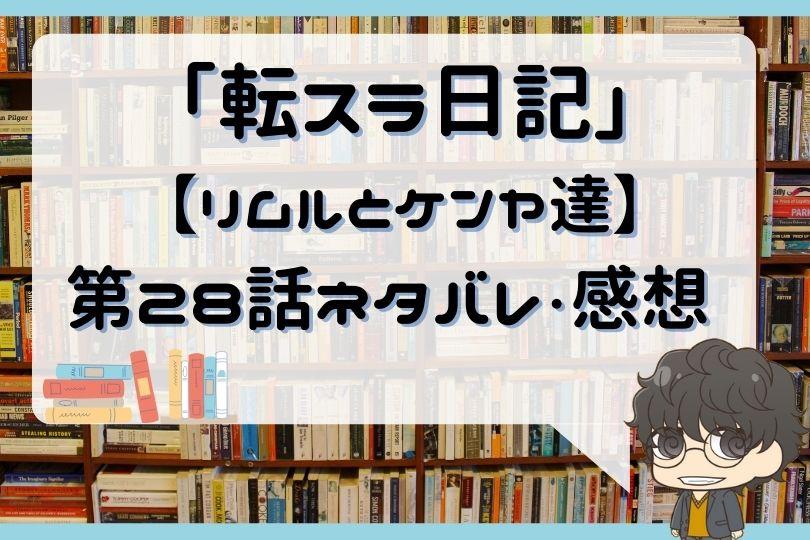 転スラ日記28話