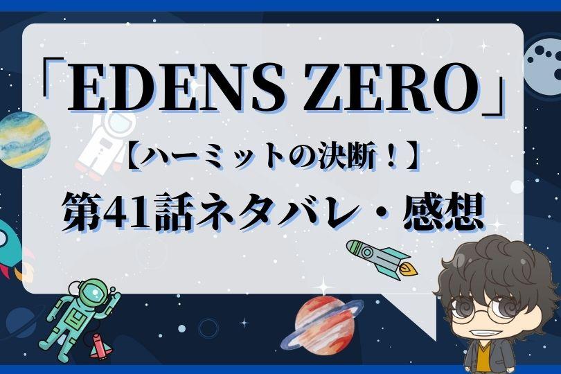 EDENS ZERO41話