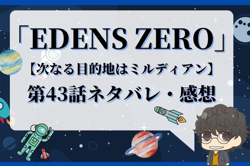 EDENS ZERO43話