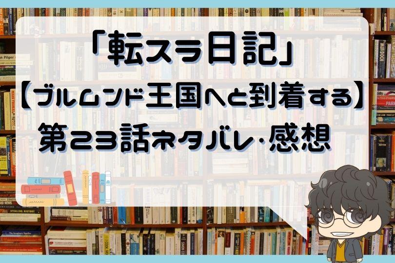 転スラ日記23話