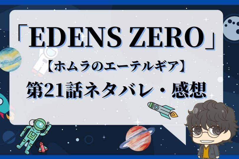EDENS ZERO21話