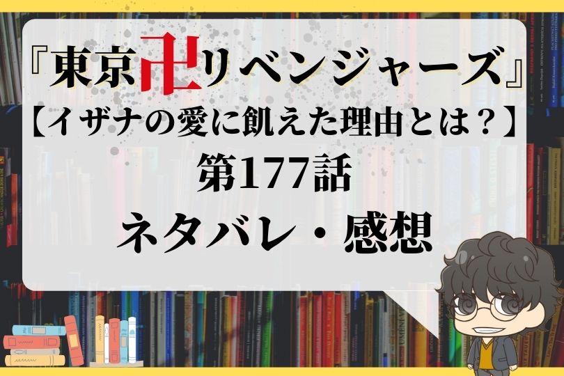 東京卍リベンジャーズ177話