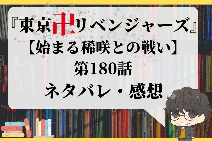 東京卍リベンジャーズ180話