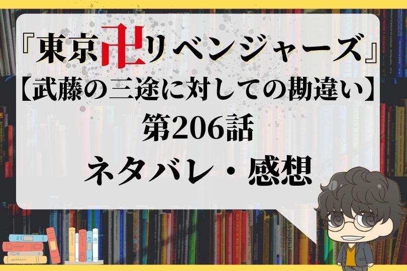 東京卍リベンジャーズ206話