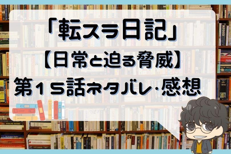 転スラ日記15話