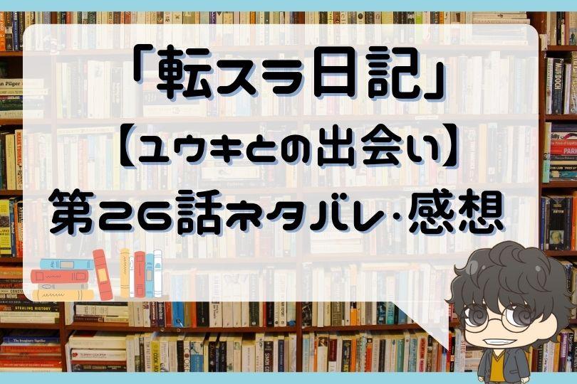 転スラ日記26話