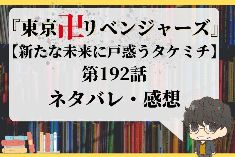 東京卍リベンジャーズ192話