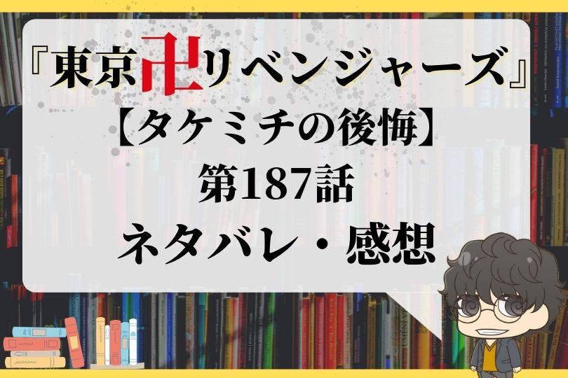 東京卍リベンジャーズ187話