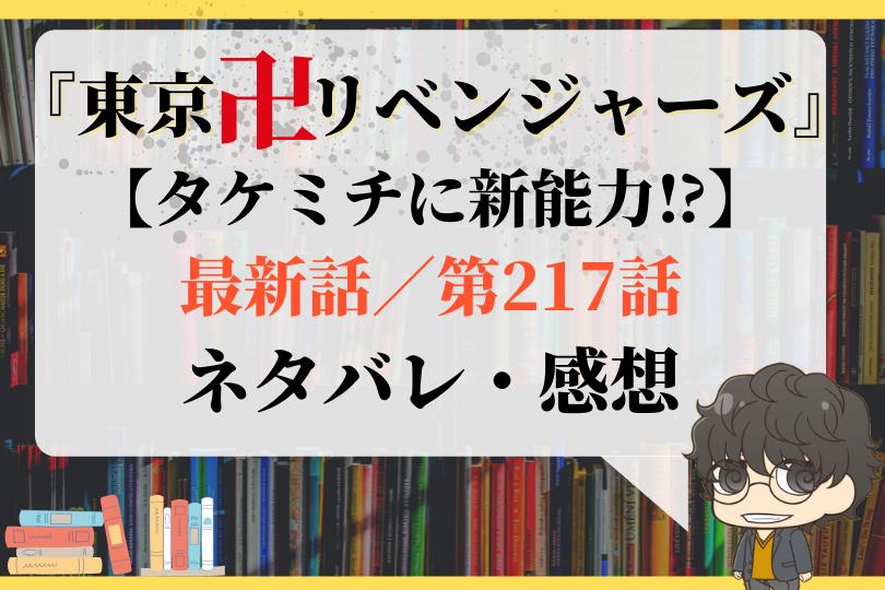 東京卍リベンジャーズ161話