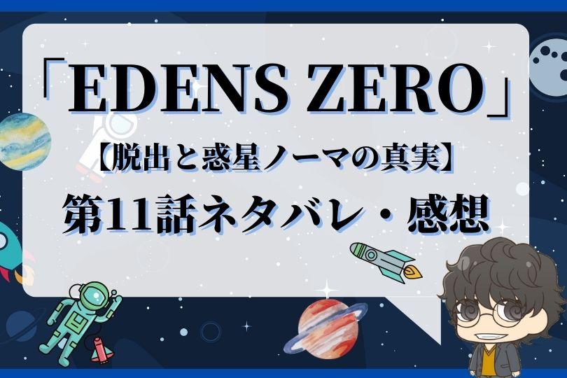 EDENS ZERO11話