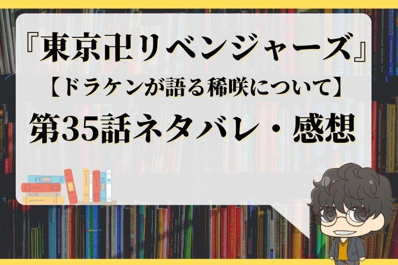 東京卍リベンジャーズ35話