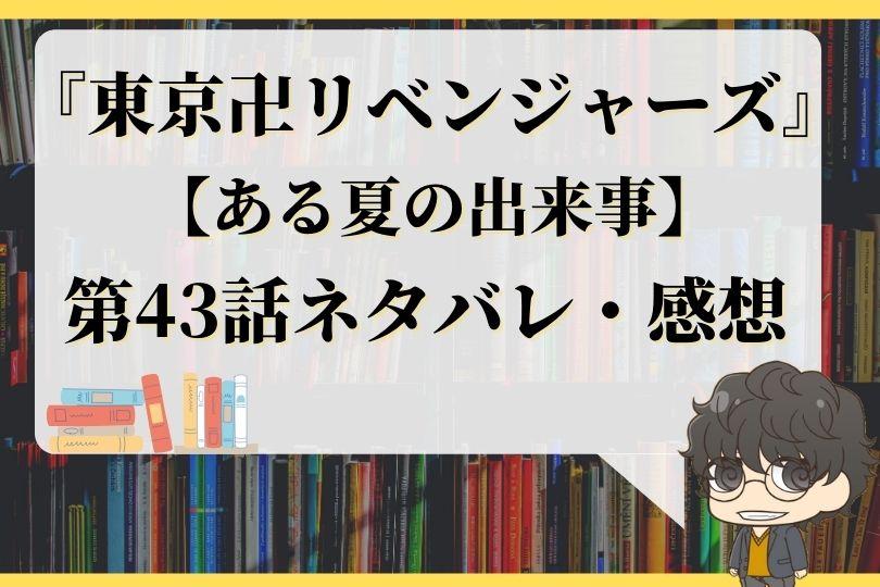 東京卍リベンジャーズ43話